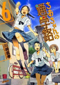 chio-chan - manga 6