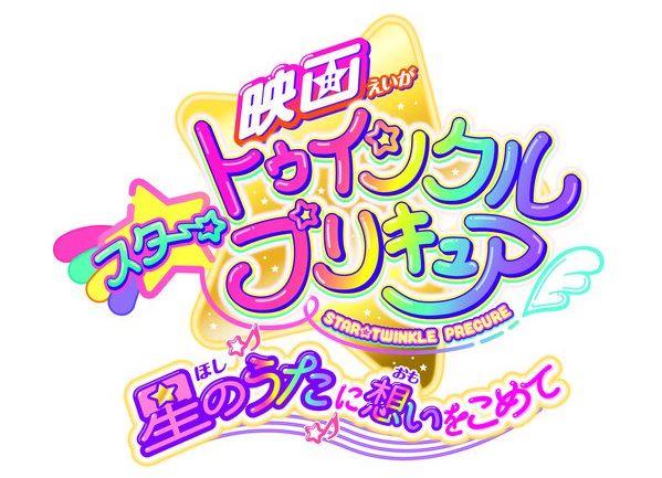EigaStar☆Twinkle Precure