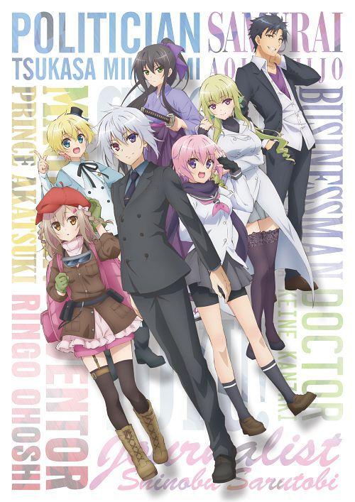 Choujin-Koukousei Tachi wa Isekai demo Yoyu de Ikinuku Youdesu! Anime