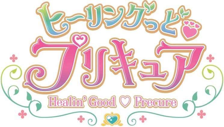 Healin' Good♡Precure