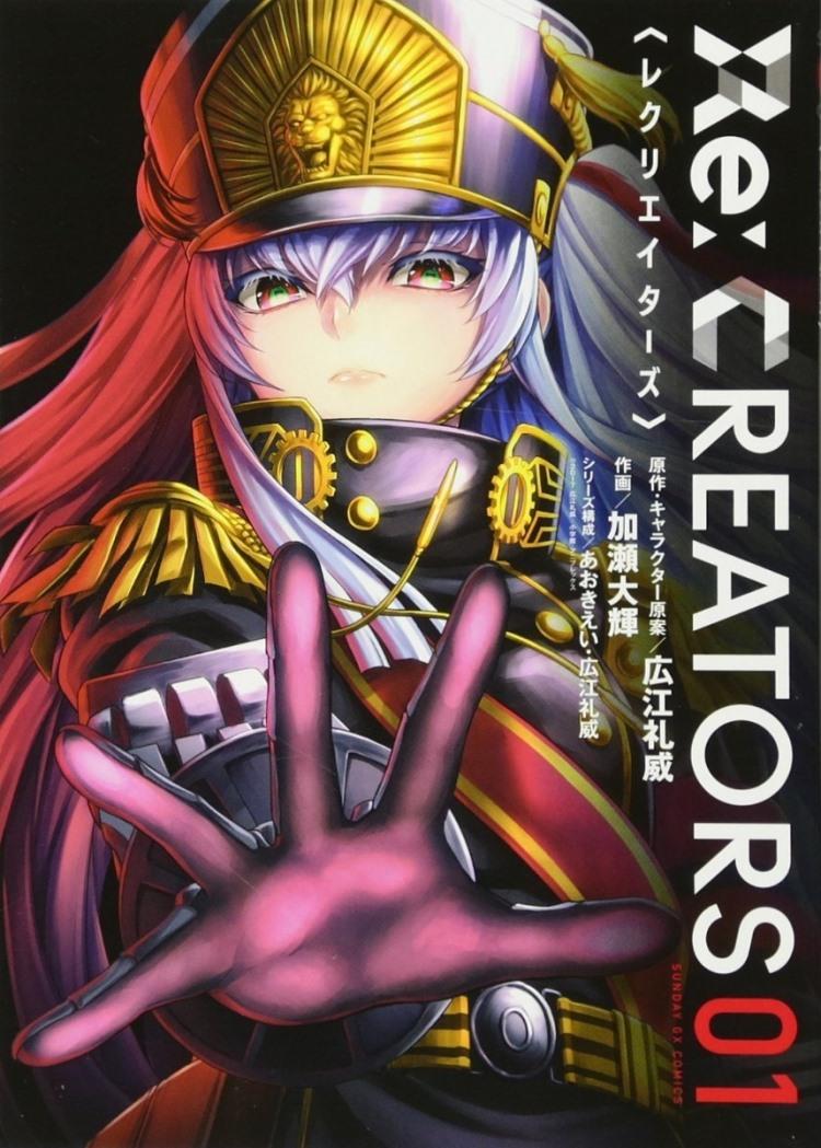Re:CREATORS - manga