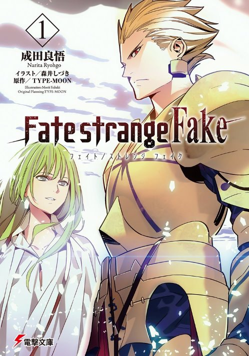 fate / strange fake