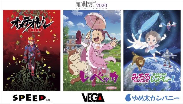 Anime Tamago 2020