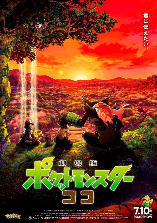 Pokémon The Movie Koko
