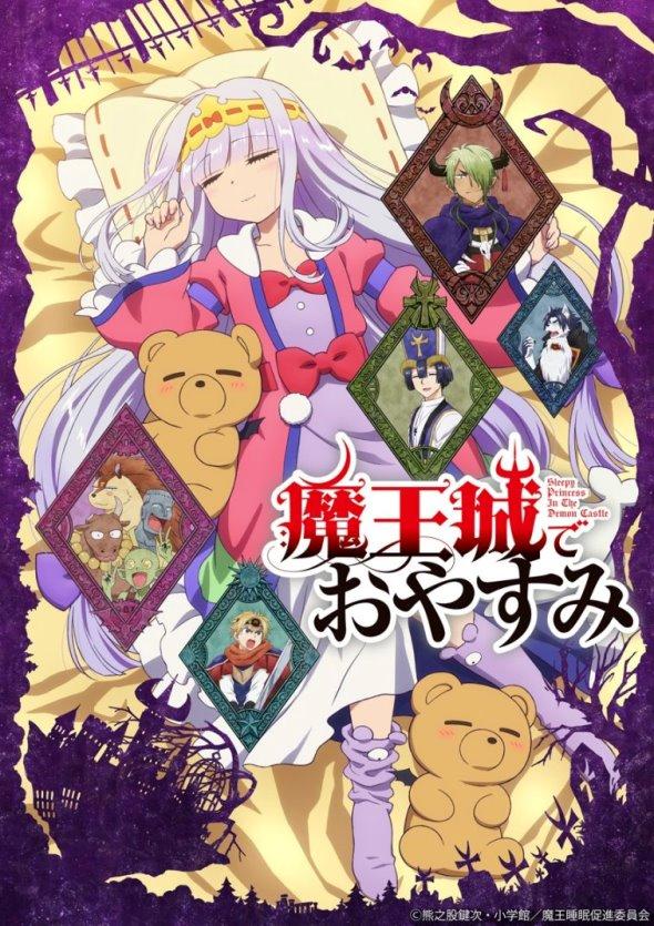 Maou-jou de Oyasumi/ Sleepy Princess in the Demon Castle