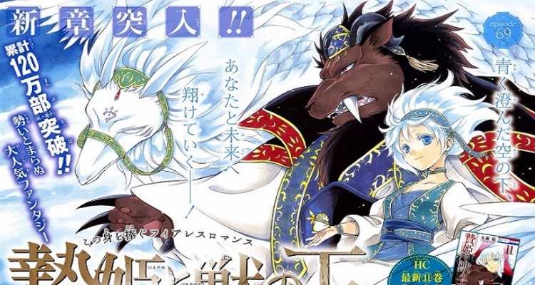 Sacrificial Princess & the King of Beasts