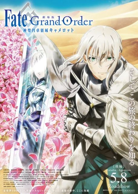 Fate / Grand Order The Movie Divine Realm of the Round Table: Camelot