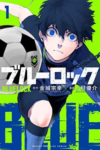 Kodansha Manga Awards - Blue Lock
