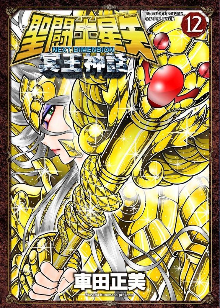 Saint Seiya: Next Dimension - The Myth of Hades