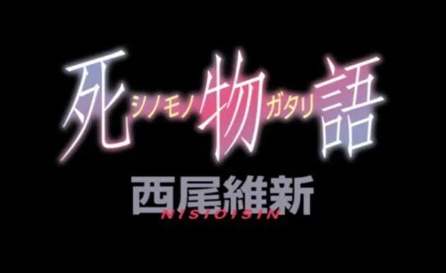 Shinomonogatari - Monogatari Series
