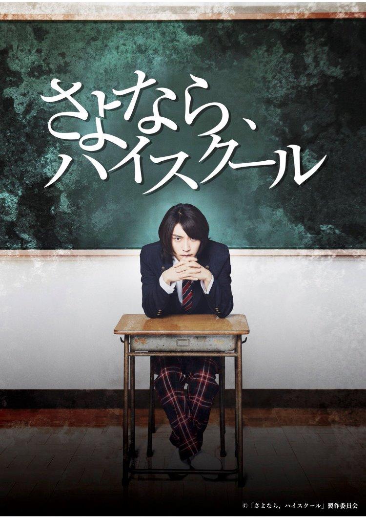 Sayonara, High School