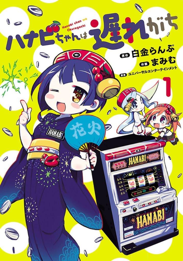 Hanabi-chan wa Okuregachi